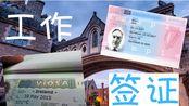 爱尔兰工作签证 - 一般技能就业许可详细介绍