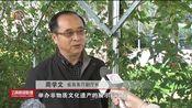 [云南新闻联播]第二届中国国际进口博览会下月举行 云南交易团积极筹备参会各项工作