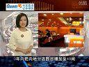 餐饮股避险 大快活上望12.6港元