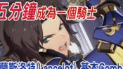 【GBVS(Granblue Fantasy: Versus)】五分鐘成為一個騎士( ? ) - 蘭斯洛特(Lancelot) 基本COMBO&壓制