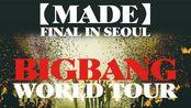 【世纪回忆向】2016 BIGBANG WORLD TOUR [MADE] 首尔最终场 DVD中字 (上)