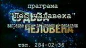 【电视广告】俄罗斯国家电视台白俄罗斯版(РТР(Беларусь))广告(2000年)