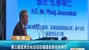 第三届亚洲文化论坛在福建省泉州市举行