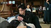 《将夜2》花絮:鹤棣伊人笑比剑,最后的摸头杀太甜了