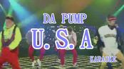 U.S.A - DA PUMP カラオケ KARAOKE 日本2018年卡拉OK第二名 KTV