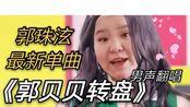 【郭德贝贝】郭 老 师 转 盘-沧州郭珠泫最新单曲男声翻唱