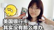 留学生在美国办银行卡,需要准备的材料+申请流程+注意事项
