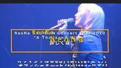 "【ReoNa】ONE-MAN Concert Tour 2020""A Thousand Miles""演唱会宣传"