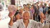 老年人福利!70周岁以上就能享受到,80周岁上还有高龄津贴!