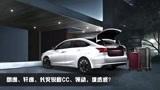 A+级轿车实用比拼,长安锐程CC、朗逸、轩逸、领动哪款获胜?