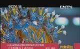 [戏曲采风]山东省聊城市豫剧院 新编历史轻喜剧《大明贤后》进京演出 20131005