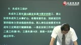 法律教育网法律顾问考试企业管理知识高清视频
