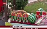 [北京您早]北京 大兴西瓜节变身西瓜季 十项主题活动促销售