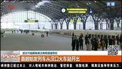 武汉今起解除离汉离鄂通道管控 首趟始发列车从汉口火车站开出