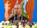 阿弥陀佛四十八大愿06 (有字幕)--(定弘法师2012.4.29讲于日本东京)