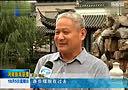 河南新闻联播20141005南阳镇平玉文化产业园重点抢目带动 促进玉文化产业转型