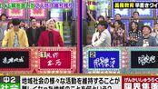 180912 Crema Quiz奇迹9 中条彩未 佐野勇斗参演