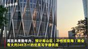 机构剖析南山办公市场巨大潜力,预测数年内供应349万写字楼