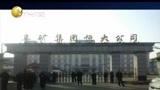 [说天下]阜新煤矿事故:辽宁阜新煤矿今晨发生煤尘燃烧造成24人遇难52人伤