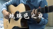 《琉璃色之夜》「指弹吉他」琉璃夜色里岁月静好 相爱的人互相拥抱by王晔慜