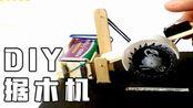 【创客的脑洞】手工大神教你用简单材料制作迷你锯木机!「DIY教程」