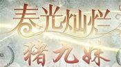 春光灿烂猪九妹 第11集