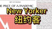 【纽约客外刊精读】通读全文:新冠病毒下美国债劵市场崩盘该如何自救?超干货/重点分析外看写作思路/英文文章结构总结/考研雅思英语学习