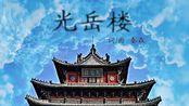 【聊城人必听】原创歌曲《光岳楼》纯字版MV首发!江北水城指定宣传曲、聊城市市歌,一夜火爆朋友圈聊城歌曲排行榜第一名!