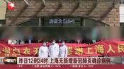 最新!3月3日12到24时 上海无新增确诊病例 排除疑似病例5例