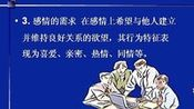 护理学导论(高起专)17-视频-西安交大-要密码到www.Daboshi.com—在线播放—优酷网,视频高清在线观看