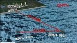 [视频]新闻链接:中海油珠海终端