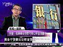 宁波:住房商业贷款可转公积金贷款?[九点半]—在线播放—优酷网,视频高清在线观看