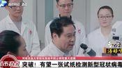 重大突破! 河南农大校长张政平院士研究:有望一张试纸检测新型冠状病毒!