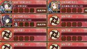 秘伝武具 とある女神の一日-難- ☆5改以下 3人、平均Lv59.7【城プロRE】