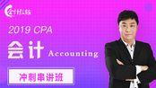 【CPA】倒计时9天,注册会计师串讲班专题5-财务(中期)报告(分部)