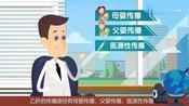 肝病知识科普:乙肝的传播途径有哪些?