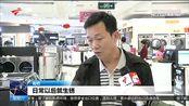 """【今日焦点】家电有了""""寿命""""标准 冰箱空调为十年"""