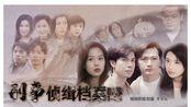 【暴露年龄系列】TVB经典  刑事侦缉档案1+2  全员群像 台词剧情向(3.4部待更新)