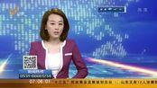 日本福岛近海7.4级地震 三号废燃料池停止