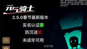 【元气骑士】ios已实名认证玩家如何跳过防沉迷春节版本
