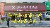 看遍中国:贵州省铜仁市碧江区,铜仁旅游客运站/铜仁城北客运站