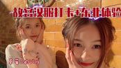 【草莓C的Vlog】南方mm北上汉服故宫打卡+哈尔滨冰冷体验part1