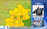 [新闻直播间]北京 通州限购再升级:区级政府为何要出台限购政策