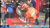 """[今晚20分]致敬""""最美逆行者""""2019济南市消防安全宣传月启动"""