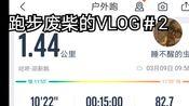「VLOG#2」2020/3/9 周末看动漫 写作业 酸奶麦片 跑步记录