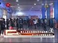 [西安直播间]务工人员火车团体票开始办理 五人以上可到车站预订