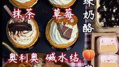 是江鱼啊(2.29)-抹茶草莓杯子蛋糕/金包银/珍珠奶酪/蜜桃白玉卷/羊肉炸酱粉/火山石烤肠/碱水结