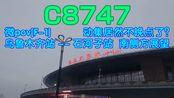 【乌鲁木齐&石河子铁路】微pov[F-1] 动集居然不晚点了?C8747 南侧方展望pov 乌鲁木齐站-石河子站