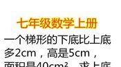 一个梯形的下底是2cm,高是5cm,面积是40cm,求上底