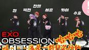 【EXO】五巡变装版Obsession官方公开舞台了!吉隆坡场演唱会现场live 191225